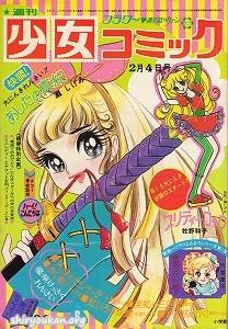 週刊少女コミック 1973年 6号