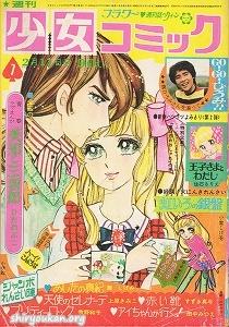 週刊少女コミック 1973年 7号