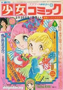 週刊少女コミック 1973年 9号
