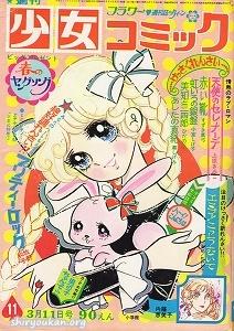 週刊少女コミック 1973年 11号