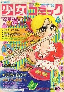 週刊少女コミック 1973年 12号