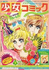 週刊少女コミック 1973年 13号