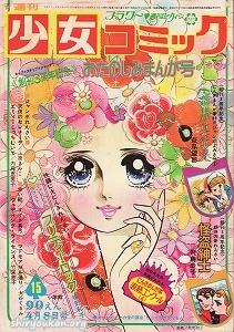 週刊少女コミック 1973年 15号