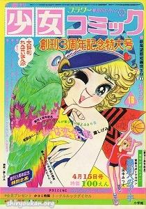 週刊少女コミック 1973年 16号