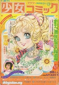 週刊少女コミック 1973年 17号