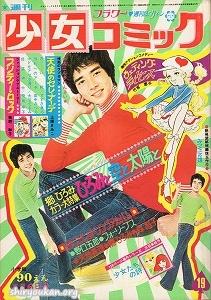 週刊少女コミック 1973年 19号