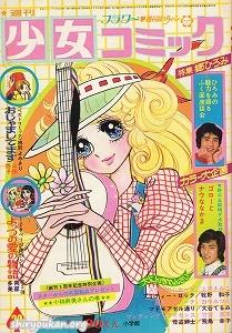 週刊少女コミック 1973年 20号