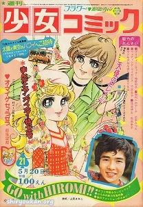 週刊少女コミック 1973年 21号