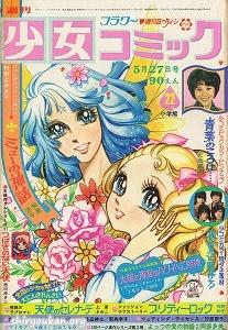 週刊少女コミック 1973年 22号