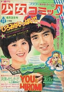 週刊少女コミック 1973年 23号
