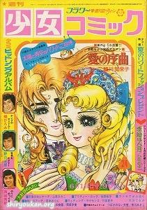 週刊少女コミック 1973年 24号