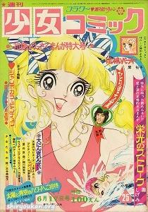 週刊少女コミック 1973年 25号