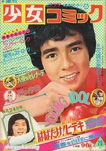週刊少女コミック 1973年 26号