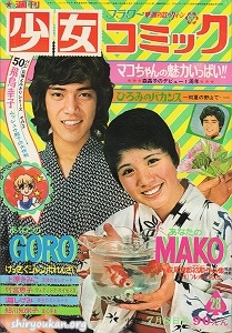 週刊少女コミック 1973年 28号