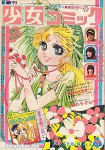 週刊少女コミック 1973年 29号