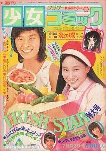 週刊少女コミック 1973年 30号