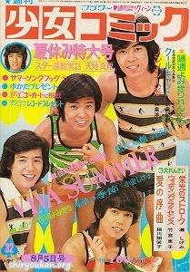 週刊少女コミック 1973年 32号