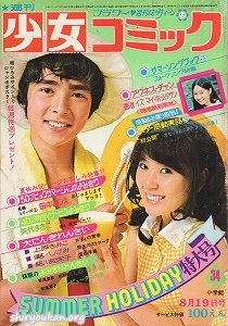 週刊少女コミック 1973年 34号