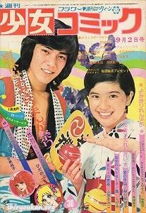 週刊少女コミック 1973年 36号