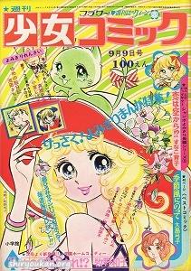 週刊少女コミック 1973年 37号