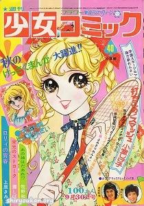 週刊少女コミック 1973年 40号