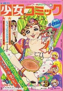 週刊少女コミック 1973年 41号