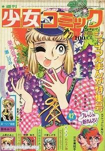 週刊少女コミック 1973年 42号
