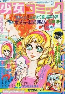 週刊少女コミック 1973年 43号