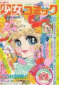 週刊少女コミック 1973年 44号