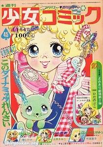 週刊少女コミック 1973年 45号