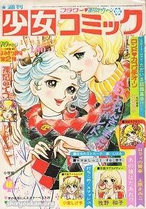 週刊少女コミック 1973年 46号