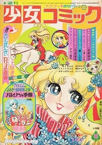 週刊少女コミック 1973年 49号