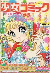 週刊少女コミック 1973年 51号