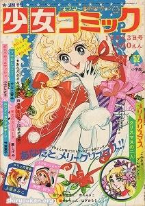 週刊少女コミック 1973年 52号
