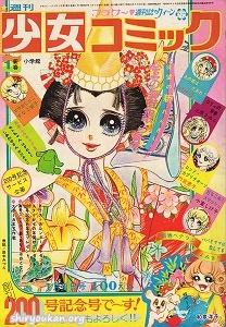週刊少女コミック 1974年 1号