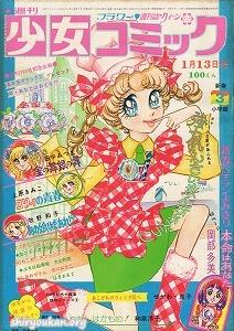 週刊少女コミック 1974年 3号