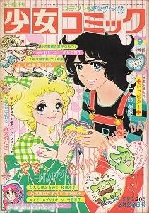 週刊少女コミック 1974年 9号