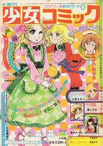 週刊少女コミック 1974年 12号