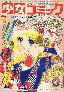 週刊少女コミック 1974年 14号