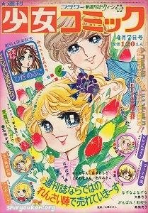 週刊少女コミック 1974年 15号
