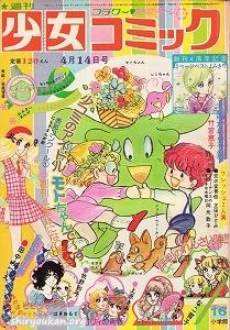 週刊少女コミック 1974年 16号