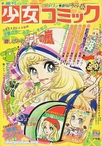 週刊少女コミック 1974年 17号