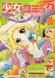 週刊少女コミック 1974年 18号