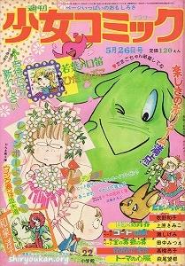 週刊少女コミック 1974年 22号