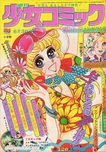 週刊少女コミック 1974年 27号