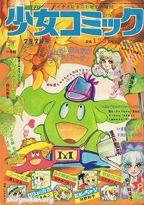 週刊少女コミック 1974年 28号