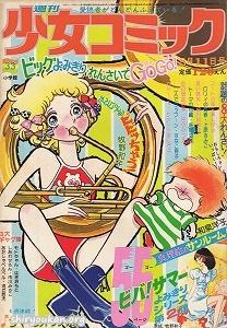 週刊少女コミック 1974年 33号