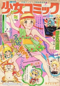 週刊少女コミック 1974年 36号