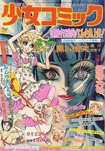 週刊少女コミック 1974年 39号
