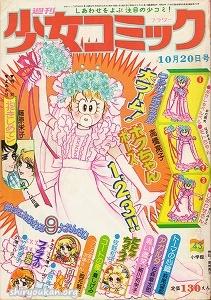 週刊少女コミック 1974年 43号